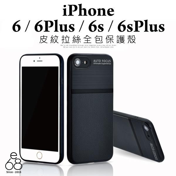 拉絲 iPhone 6 / 6s Plus 全包 手機殼 保護套 軟殼 低調 皮革 紋路 TPU 保護殼 男用 造型
