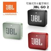 【贈USB 手持風扇】 JBL GO 2 可攜式防水藍牙喇叭 [台灣公司貨][原廠盒裝][撿便宜衝評價]