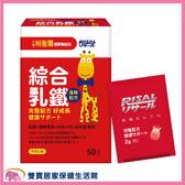 【免運送現金卡】小兒利撒爾 綜合乳鐵藻精配方 50包/盒 公司貨 乳鐵蛋白 藻精蛋白