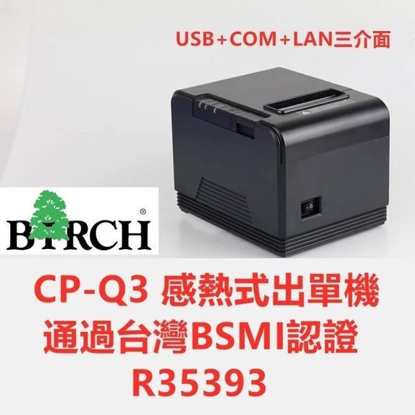 台灣BSMI認證的CP-Q3餐飲熱感出單機/廚房機/超商出貨機/USB+RS-232+LAN