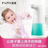 自動感應泡沫洗手機智能感應皂液器 壁掛式皂液盒 洗手液盒 rj2445【bad boy時尚】