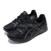 Asics 慢跑鞋 Gel-Lyte Runner 2 黑 灰 輕量 網布 男鞋 運動鞋 【ACS】 1191A296001