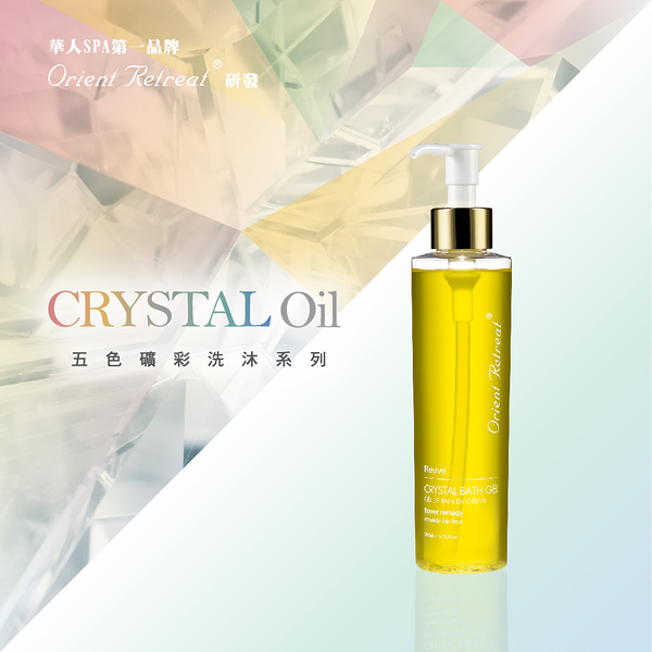 【Orient Retreat登琪爾】淨化黃礦彩沐浴露 200mL Yellow Detox Crystal Bath Gel