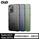 QinD Redmi 紅米 Note 10 Pro 戰術護盾保護套 TPU 手機殼 鏡頭加高