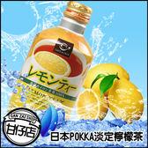 日本 POKKA 淡定檸檬茶 275ml 飲料 紅茶 罐裝 甘仔店3c配件