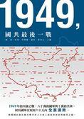 (二手書)1949,國共最後一戰