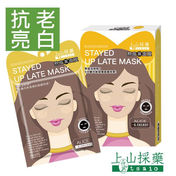 熬夜黑面膜-乾敏肌膚適用-5片裝/盒