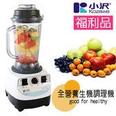 [福利品]小澤全營養生機調理機 TK-730M