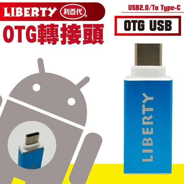 利百代 LB-4304OT OTG轉接頭(Type-C) 1入
