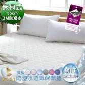 3M防潑水馬卡龍床包式保潔墊 加大6x6.2尺 高度35cm 6色任選 BEST寢飾