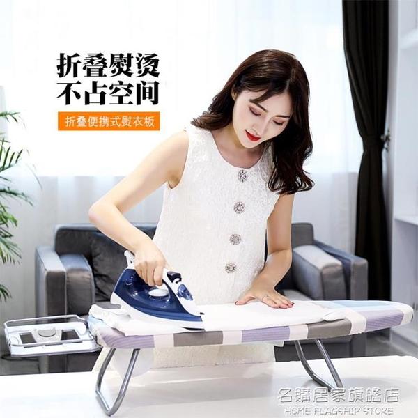 臺式燙衣板家用摺疊熨衣板迷你熨斗熨燙板熨衣服板架熨衣架小號 NMS名購新品