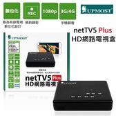 UPMOST 登昌恆 netTV5 Plus HD網路電視盒 1080p高畫質 專為有線電視數位化/MOD設計
