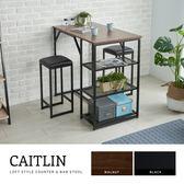 CAITLIN凱特琳工業風吧台桌椅組(一桌二椅)/3色/DIY自行組裝/H&D東稻家居