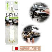 【九元生活百貨】日本製 瓦斯爐清潔刷 爐具清潔刷 爐架刷 銅刷 銅毛刷 日本境內版