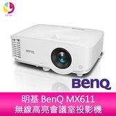 分期0利率 明基 BenQ MX611 無線高亮會議室投影機 4000流明高亮度 支援MHL行動裝置投影 公司貨