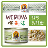 Weruva唯美味 主食貓罐-翡翠雞絲蛋 85g*24罐(C712B07-1)