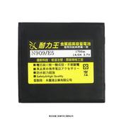 ▼亞太 A+World E5 ZTE N909/ E8 ZTE N909  高容量電池 防爆高容量電池