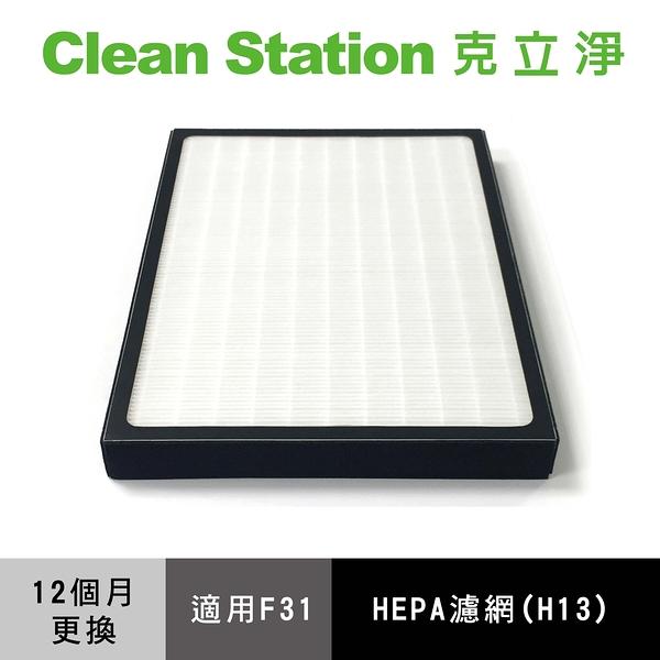 【F31適用】HEPA濾網 無塵室標準