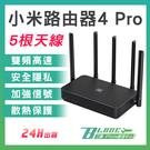 【刀鋒】小米路由器4 Pro 現貨 當天出貨 無線上網 5天線 分享器 雙頻 路由器 5G WiFi 網路