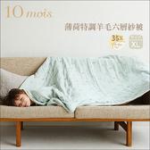 【日本Hoppetta】超人氣!100%天然純棉 透氣柔軟 薄荷特調羊毛六層紗被 - XL(約140×200cm)