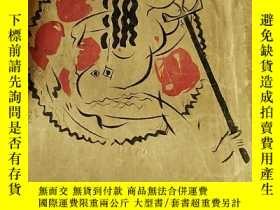 二手書博民逛書店《苦悶的象徵》罕見魯迅譯 毛邊本Y10257 魯迅譯 北新書局