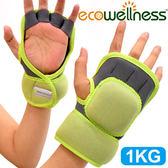 手掌式1KG重量護腕套1公斤啞鈴沙包.手腕重力沙袋.舉重量舉重訓練專賣店【ecowellness】