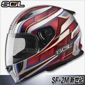 【SOL SF2M SOL SF-2M 新世紀 】白/紅 全罩安全帽 內襯全可拆/免運+好禮