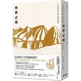 《世界之用》(旅人的永恆聖經,台灣首度問世)