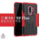輪胎紋 手機殼 三星 S9 / S9 Plus 手機套 支架 矽膠 S9+ 軟殼 防摔 防震 保護套 保護殼 二合一 造型