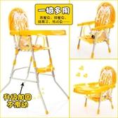 兒童餐椅寶寶餐桌椅兒童座椅bb凳多功能便攜式可折疊吃飯餐桌【元氣少女】