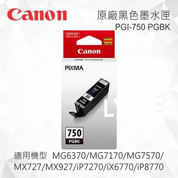 CANON PGI-750 PGBK 原廠黑色墨水匣 適用 MG5470/MG5570/MG5670/MG6370/MG7170/MG7570/MX727/MX927/iP7270/iX6770/iP8770