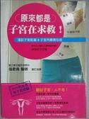 【書寶二手書T1/醫療_HAN】原來都是子宮在求救...子宮肌瘤&子宮內膜異位症_東舘紀子
