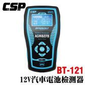 BT121汽車用車輛電池檢測器12V&24V/電池檢測器 電池檢測儀 電池電量檢測器 電池CCA檢測儀