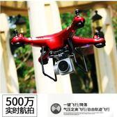 無人機航拍高清500w氣壓定高四軸飛行器專業航拍遙控飛機TW
