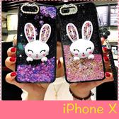 【萌萌噠】iPhone X (5.8吋) 時尚新潮 夢幻亮片流沙保護殼 可愛創意水鑽兔子支架 全包軟邊 手機殼