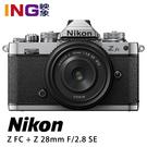 【預購】NIKON Z FC + Z 28mm F/2.8 SE KIT組 國祥公司貨 APSC 無反 4K