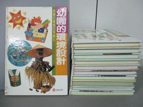 【書寶二手書T8/美工_RET】讓幼童享受自然美_動物壁面剪貼設計等_共11本合售
