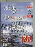 【書寶二手書T9/法律_E9M】台灣法學雜誌_289期_災難法學之台南震災