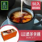 50入瘋狂福箱買大送小★真奶茶 日月潭阿薩姆濃茶拿鐵無糖款瘋狂福箱(50包/箱)