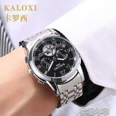 手錶男士防水夜光精鋼帶男錶運動時尚潮石英錶 花樣年華 花樣年華