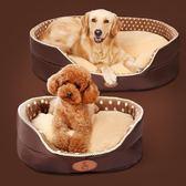 狗窩冬天保暖狗狗寵物狗床泰迪小型中型犬冬季可拆洗狗窩墊狗房子 創想數位igo