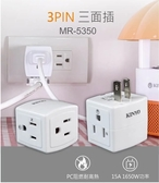 【超人百貨】KINYO 3PIN 三面插 MR-5350