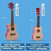 烏克麗麗尤克里里 初學者 學生 成人女四弦小吉他23寸尤克里里YQS 小確幸生活館