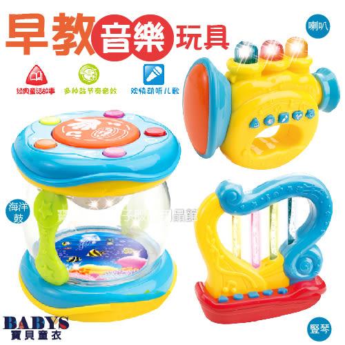 兒童玩具館 音樂天才家 三款 寶貝童衣