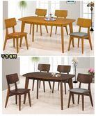 【振鴻家具】北歐4尺餐桌 不含餐椅請另購 另有五尺 兩色可選