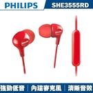 PHILIPS飛利浦 入耳式耳機附麥克風SHE3555RD