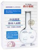 【森田藥粧】保濕潤澤微導入面膜8片入x12盒(2210109)