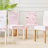 北歐風彈力椅套ins火烈鳥粉色通用椅子套罩連體家用餐廳酒店椅套 QQ12044『bad boy時尚』