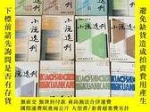 二手書博民逛書店罕見小說選刊(1986年.1-12期全)(有的封皮有的裏面有讀者姓名)Y9585