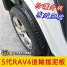 TOYOTA豐田【5代RAV4後輪擋泥板...